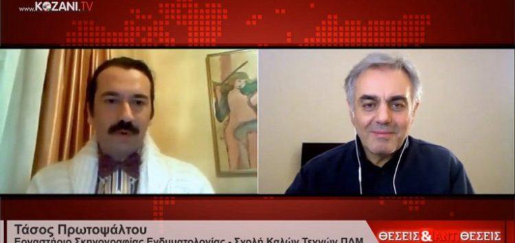 Ο Τάσος Πρωτοψάλτου και το Εργαστήριο Σκηνογραφίας Ενδυματολογίας της Σχολής Καλών Τεχνών στις «Θέσεις & Αντιθέσεις» του kozani.tv (video)