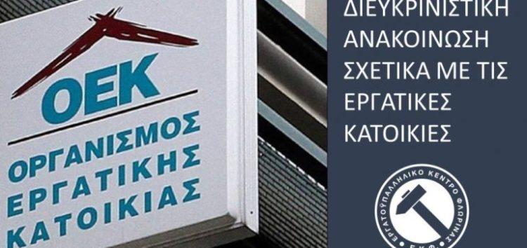 Διευκρινιστική ανακοίνωση του Εργατικού Κέντρου Φλώρινας για τις εργατικές κατοικίες