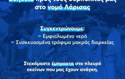 ΟΝΝΕΔ Φλώρινας: Συγκέντρωση ειδών πρώτης ανάγκης για το Νομό Λάρισας