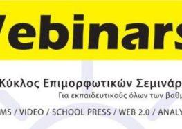 Κύκλος επιμορφωτικών σεμιναρίων από την Περιφερειακή Διεύθυνση Εκπαίδευσης Δυτικής Μακεδονίας