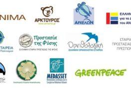 13 περιβαλλοντικές οργανώσεις καταγγέλλουν στην Ευρωπαϊκή Επιτροπή το άρθρο 218