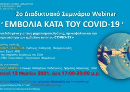 Πανεπιστήμιο Δυτικής Μακεδονίας: 2ο διαδικτυακό σεμινάριο με τίτλο «Εμβόλια κατά του COVID-19 | Σύγχρονα δεδομένα για τους μηχανισμούς δράσης, την ασφάλεια και την αποτελεσματικότητα των εμβολίων του COVID-19»
