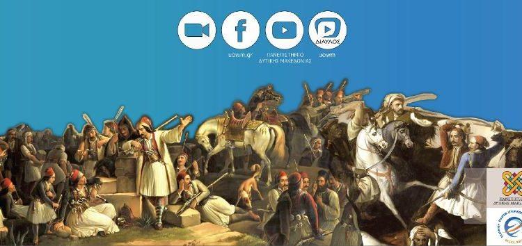 Το τελικό πρόγραμμα του συνεδρίου: «Ο Πόλεμος της Ανεξαρτησίας και η Συγκρότηση του Ελληνικού Κράτους. Σύγχρονες Ερμηνείες»