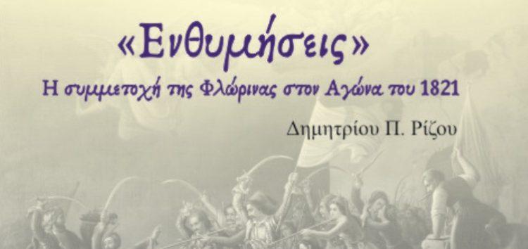 Έκδοση επετειακού περιοδικού του ΦΣΦ «Ο Αριστοτέλης» για τα 200 χρόνια από την Ελληνική Επανάσταση (1821-2021)