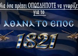 25η Μαρτίου – 200 χρόνια Ελευθερίας (video)