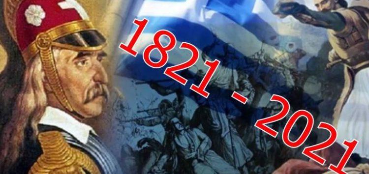 Αφιέρωμα του Δημοτικού Σχολείου Άνω Καλλινίκης για τα 200 χρόνια από την Ελληνική Επανάσταση (video)