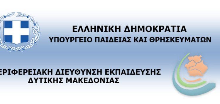 Απονομή Διαπίστευσης Erasmus στην Περιφερειακή Διεύθυνση Εκπαίδευσης Δυτικής Μακεδονίας