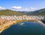 Ψαράδες: Ένας υπέροχος παραδοσιακός οικισμός στις όχθες της Μεγάλης Πρέσπας (video)