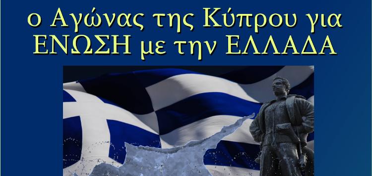 Διαδικτυακή εκδήλωση με θέμα: «Ο Αγώνας της Κύπρου για ένωση με την Ελλάδα»