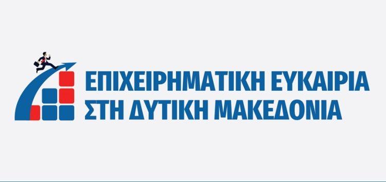 640 επενδυτικά σχέδια υποβλήθηκαν στο πλαίσιο της Πρόσκλησης «Ενίσχυση επιχειρήσεων για την εφαρμογή καινοτομιών ή/και αποτελεσμάτων έρευνας και τεχνολογίας/Επιχειρηματική Ευκαιρία στη Δυτική Μακεδονία»