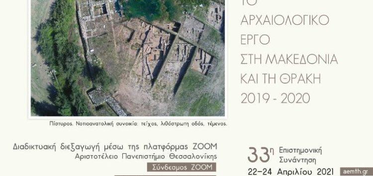 Νεκροταφείο Αχλάδας: Ανασκαφικές Περίοδοι 2018-2019