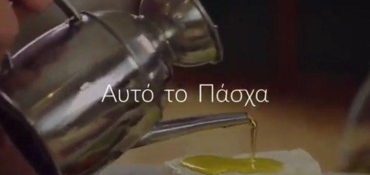 Το spot της Περιφέρειας για τη στήριξη των επαγγελματιών της Δυτικής Μακεδονίας τις ημέρες του Πάσχα (video)