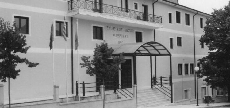 70 χρόνια Εύξεινος Λέσχη Φλώρινας: Η ανέγερση του κτιρίου, μέρος 3ο (pics)
