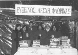 70 χρόνια Εύξεινος Λέσχη Φλώρινας – Τμήμα Κυριών (pics)
