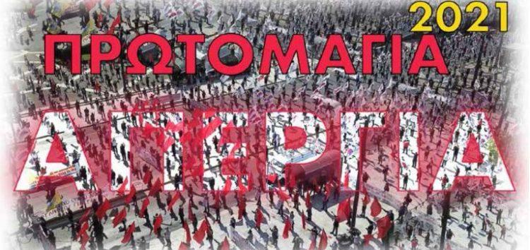 Το Σωματείο Εμποροϋπαλλήλων Φλώρινας για την απεργιακή συγκέντρωση της Πρωτομαγιάς