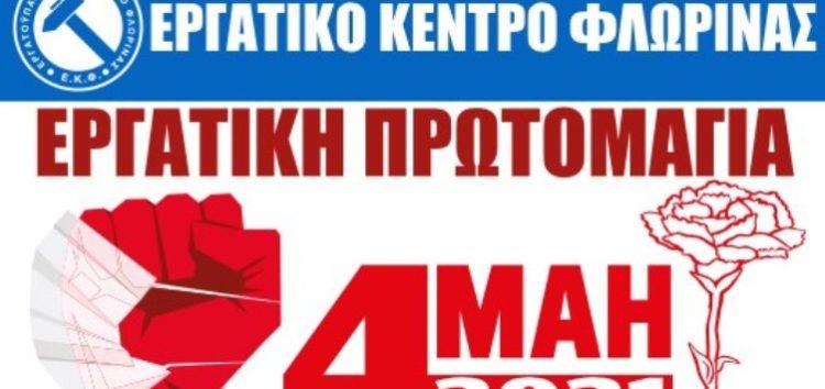 Διακήρυξη Εργατικής Πρωτομαγιάς: Κάλεσμα από το Εργατικό Κέντρο Φλώρινας για συμμετοχή στην 24ωρη απεργία