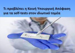Τι προβλέπει η Κοινή Υπουργική Απόφαση για τα self tests στον ιδιωτικό τομέα