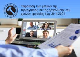 Παράταση των μέτρων της τηλεργασίας και της οργάνωσης του χρόνου εργασίας έως 30.4.2021