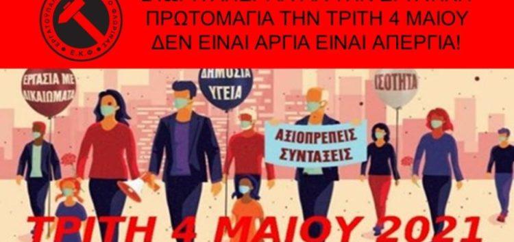 Εργατικό Κέντρο Φλώρινας: 24ωρη απεργία για την Εργατική Πρωτομαγιά την Τρίτη 4 Μαΐου