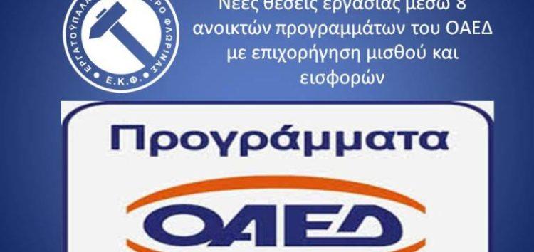 Νέες θέσεις εργασίας μέσω 8 ανοικτών προγραμμάτων του ΟΑΕΔ με επιχορήγηση μισθού και εισφορών