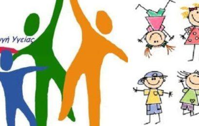 Πρόγραμμα Αγωγής Υγείας για Παιδιά