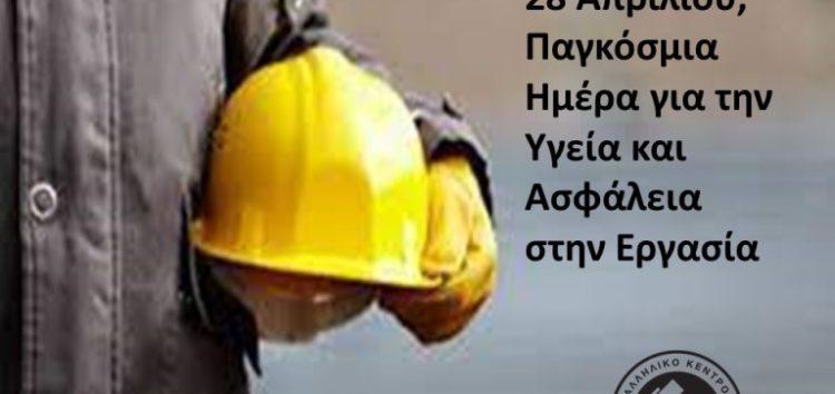 28 Απριλίου, Παγκόσμια Ημέρα για την Υγεία και Ασφάλεια στην Εργασία