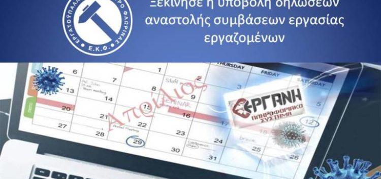 Ξεκίνησε η υποβολή δηλώσεων αναστολής συμβάσεων εργασίας εργαζομένων