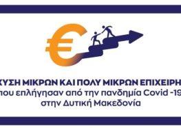 1.554 αιτήσεις χρηματοδότησης υποβλήθηκαν στη δράση «Στήριξη Ρευστότητας σε Πολύ Μικρές και Μικρές Επιχειρήσεις που επλήγησαν από την πανδημία Covid-19 στην Δυτική Μακεδονία»