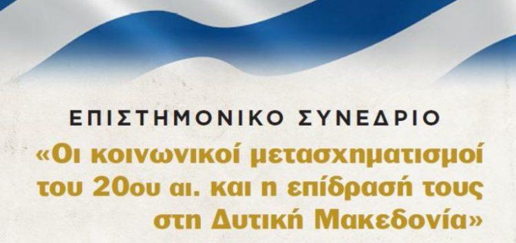 Η Επιτροπή Πολιτισμού του Πανεπιστημίου Δυτικής Μακεδονίας στηρίζει το συνέδριο της ΕΜΑΕΦ