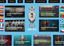 Αφιέρωμα στο Euro 2020!