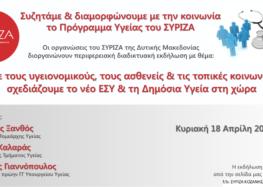 ΣΥΡΙΖΑ – ΠΣ Δυτικής Μακεδονίας: Συζητάμε & διαμορφώνουμε με την κοινωνία το πρόγραμμα υγείας του ΣΥΡΙΖΑ – ΠΣ