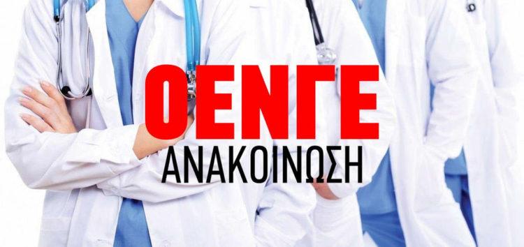 Η Ο.Ε.Ν.Γ.Ε. για τη μεταφορά ασθενών Covid από την Κοζάνη σε άλλα νοσοκομεία της Δυτικής Μακεδονίας