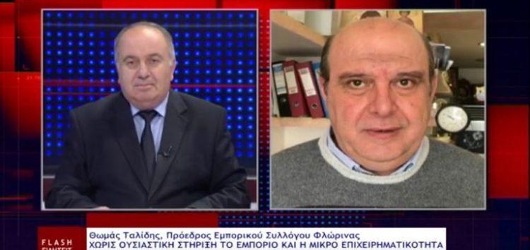 Θωμάς Ταλλίδης: «Χωρίς ουσιαστική στήριξη το εμπόριο» (video)