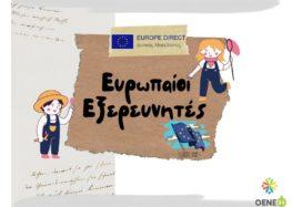 Ευρωπαίοι Εξερευνητές: Διαδραστικό κυνήγι θησαυρού για την Ημέρα της Ευρώπης από το EDIC Δυτικής Μακεδονίας
