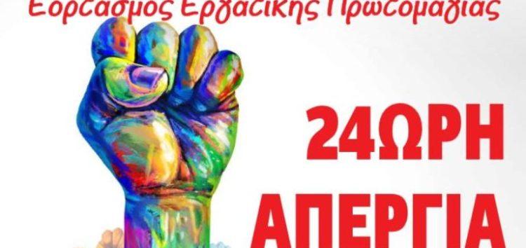 Κάλεσμα της ΑΔΕΔΥ για την απεργία της Εργατικής Πρωτομαγιάς