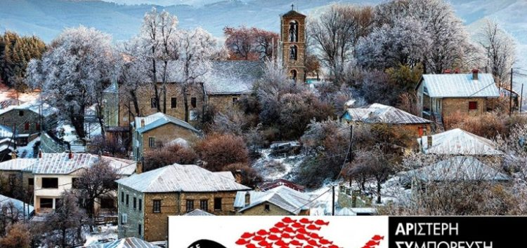 Αριστερή Συμπόρευση: Αλληλεγγύη και έμπρακτη συμπαράσταση στους αγωνιζόμενους κατοίκους του Νυμφαίου