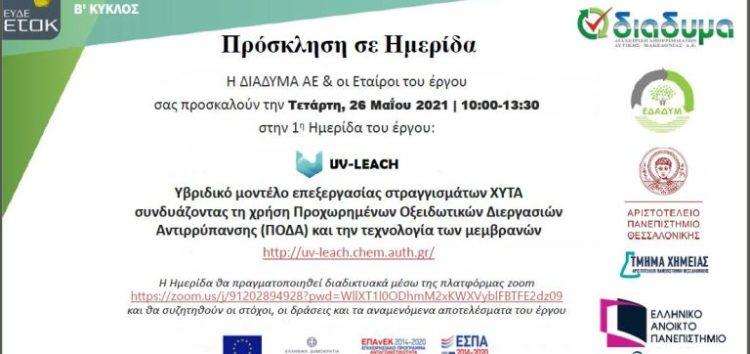 ΔΙΑΔΥΜΑ: Διαδικτυακή ημερίδα του έργου UV-LEACH