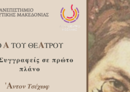 Πανεπιστήμιο Δυτικής Μακεδονίας – ΔΗ.ΠΕ.ΘΕ. Κοζάνης: Διαδικτυακή εκδήλωση με τίτλο «Το Α του Θεάτρου | Οι Συγγραφείς σε Πρώτο Πλάνο | Άντον Τσέχωφ