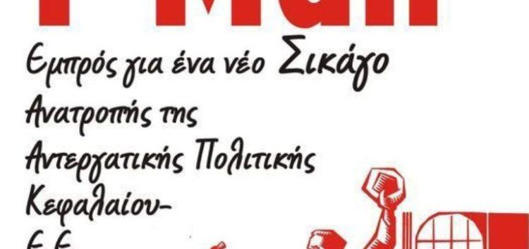 ΑΡ.ΣΥ.: Όλοι και όλες στις απεργιακές συγκεντρώσεις των σωματείων στις 6 Μάη για την Εργατική Πρωτομαγιά!