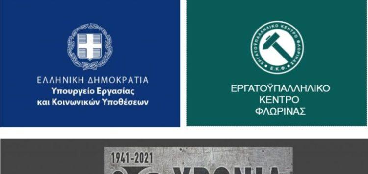 Συμμετοχή του Εργατοϋπαλληλικού Κέντρου Φλώρινας στη διαβούλευση για τις νέες εργασιακές νομοθετικές ρυθμίσεις