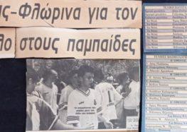 70 χρόνια Εύξεινος Λέσχη Φλώρινας: Η ομάδα χειροσφαίρισης (χάντμπολ)