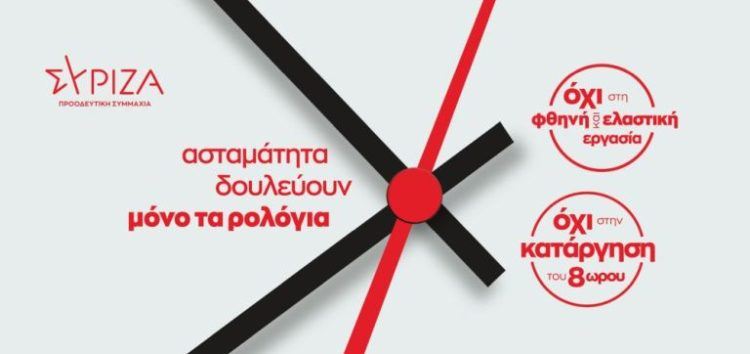 ΣΥΡΙΖΑ – ΠΣ: Όλοι και όλες στην απεργία και τις κινητοποιήσεις των συνδικάτων για την Εργατική Πρωτομαγιά την Πέμπτη 6 Μάη
