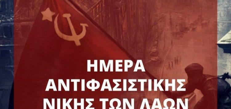 Ανακοίνωση του ΣΥΡΙΖΑ – Προοδευτική Συμμαχία και της Βουλευτή Π. Πέρκα για τα 76 χρόνια από την αντιφασιστική νίκη των λαών