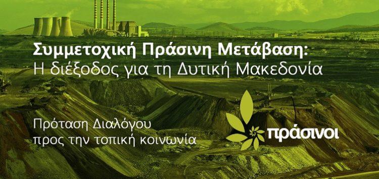 Συμμετοχική Πράσινη Μετάβαση, η διέξοδος για τη Δυτική Μακεδονία