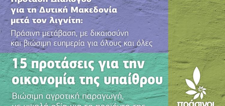 15 προτάσεις των «Πράσινων» για την οικονομία της υπαίθρου