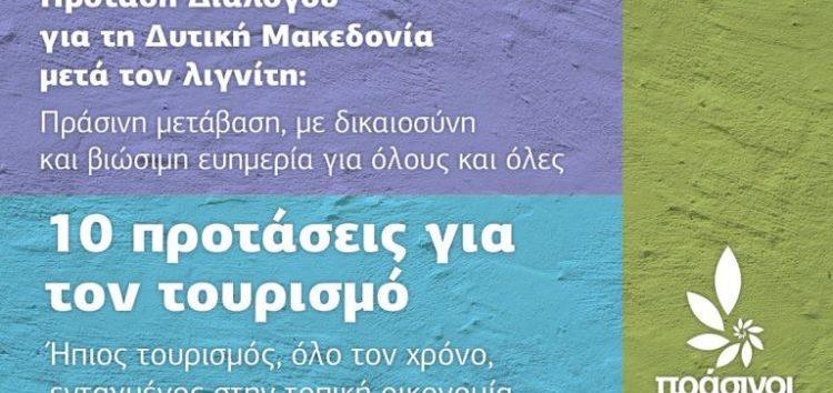 Πρόταση Διαλόγου για τη Δυτική Μακεδονία: 10 προτάσεις για τον τουρισμό