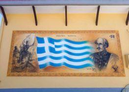 Τοιχογραφία στο κτίριο της Ευξείνου Λέσχης Φιλώτα με αφορμή τα 200 χρόνια από την έναρξη της Ελληνικής Επανάστασης (pics)
