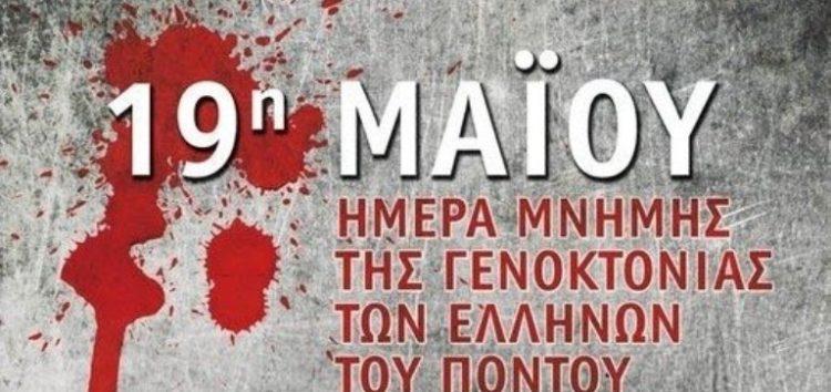 Η Εύξεινος Λέσχη Φλώρινας για την 19η Μαΐου (video)