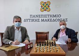 Υπογραφή Μνημονίου Συνεργασίας ανάμεσα στο Πανεπιστήμιο Δυτικής Μακεδονίας και την Ένωση Σκακιστικών Σωματείων Κεντρικής και Δυτικής Μακεδονίας