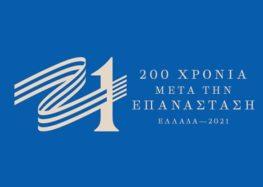 Η δράση «21» στο Αρχαιολογικό Μουσείο Φλώρινας